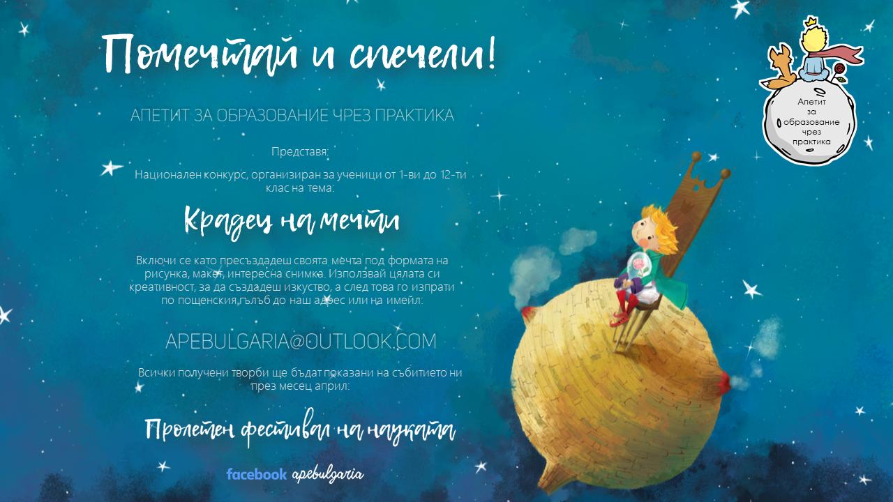 Апетит за образование чрез практика организира национален творчески конкурс