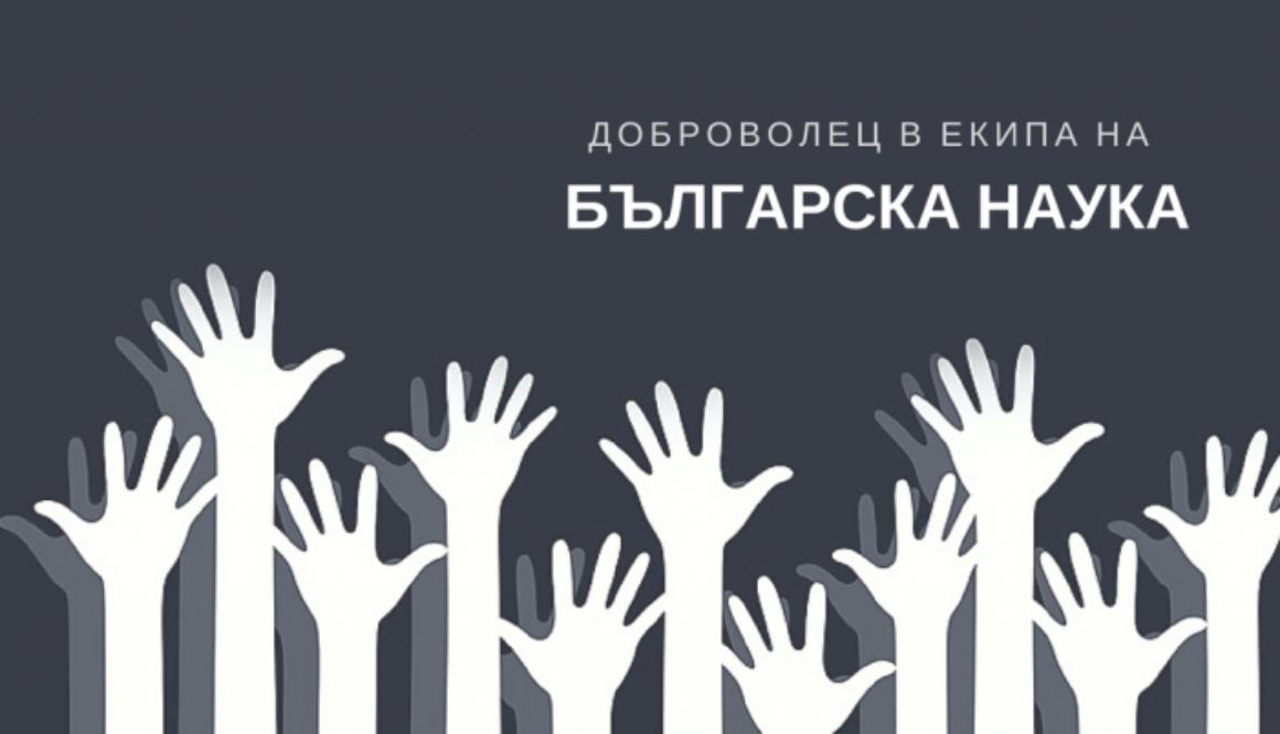 """Включете се в стажа на списание """"Българска наука"""" – вижте свободните позиции"""