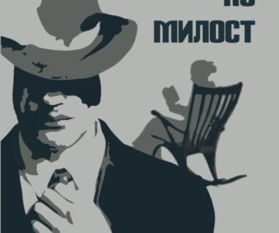 Новата ми книга: Убийство по милост